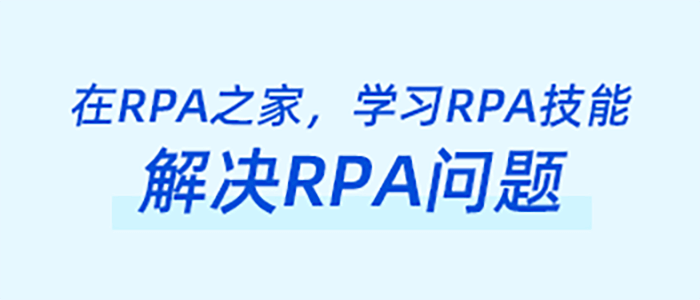 RPA之家banner图